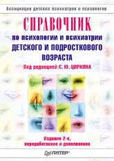 Книга Справочник по психологии и психиатрии детского и подросткового возраста. 2-е изд. Циркин