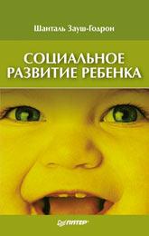Книга Социальное развитие ребенка. Зауш-Гордон. Питер. 2004