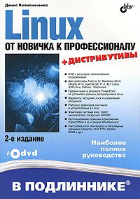 Книга Linux От новичка к профессионалу в подлиннике. 2-е изд. Колисниченко (+DVD)