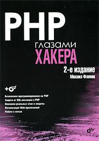 Книга PHP глазами хакера. 2- изд. Фленов (+CD)