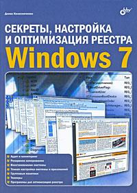 Книга Секреты, настройка и оптимизация реестра Windows 7. Колисниченко