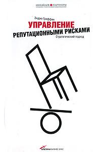Книга Управление репутационными рисками: Стратегический подход. Гриффин