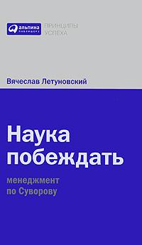 Книга Наука побеждать: Менеджмент по Суворову. Летуновский