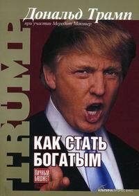 Книга Как стать богатым. 4-е изд. Трамп Дональд