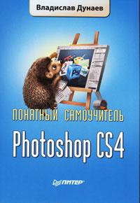 Книга Photoshop CS4. Понятный самоучитель.Дунаев