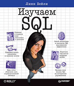 Изучаем SQL. Бейли