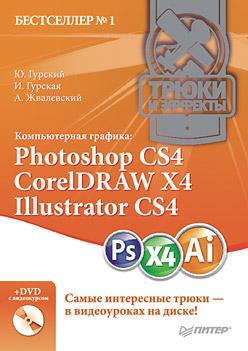 Книга Компьютерная графика: Photoshop CS4, CorelDRAW X4, Illustrator CS4. Трюки и эффекты (+DVD).Гурский