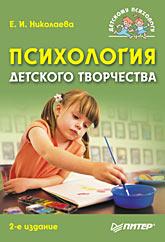 Книга Психология детского творчества. 2-е изд. Николаева