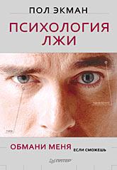 Книга Психология лжи. Обмани меня, если сможешь.Экман