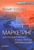 Книга маркетинг для государственных и общественных организаций. Котлер