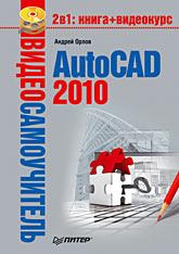 Книга Видеосамоучитель. AutoCAD 2010.Орлов (+CD)