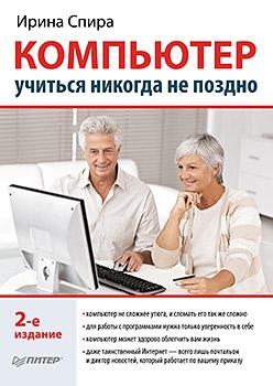 Компьютер: учиться никогда не поздно. 2-е изд. Спира
