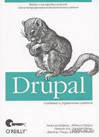 Drupal: создание и управление сайтом. Байрон