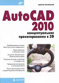 Книга AutoCAD 2010: концептуальное проектирование в 3D. Погорелов
