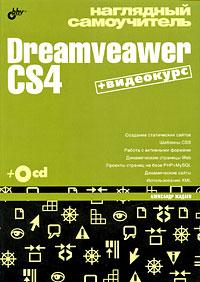 Книга Наглядный самоучитель Dreamveaver CS4. Жадаев (+CD)