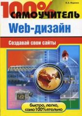 Книга 100% самоучитель Web-дизайна. Создавай свои сайты. Ищенко