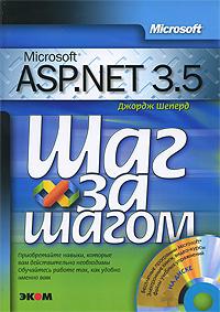 Книга Microsoft ASP.NET 3.5 Шаг за шагом. Шеперд