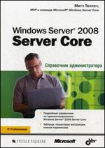 Книга Windows Server 2008 Server Core. Справочник администратора. Таллоч
