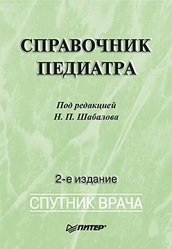 Книга Справочник педиатра. 2-е изд. переработанное и дополненное. Шабалов