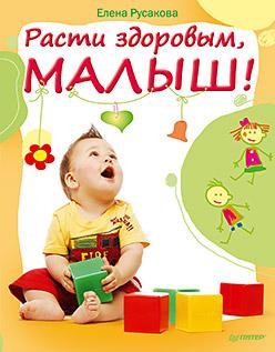 Книга Расти здоровым, малыш!