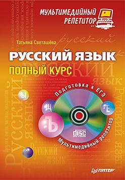 Книга Русский язык: полный курс. Мультимедийный репетитор (+CD). Светашева