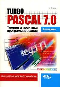 Книга Turbo Pascal 7.0. Теория и практика программирования. 3-е изд. Сухарев