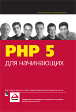 Книга PHP 5 для начинающих. Дэйв У. Мерсер