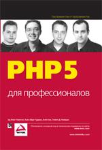Книга PHP 5 для профессионалов. Эд Леки-Томпсон