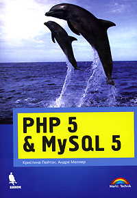 Книга PHP 5 и MySQL 5. Пейтон