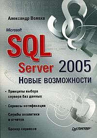 Книга Microsoft SQL Server 2005. Новые возможности. Волоха