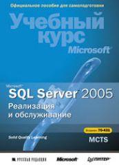 Книга Microsoft SQL Server 2005. Реализация и обслуживание. Учебный курс Microsoft (+CD) экзамен 70-431