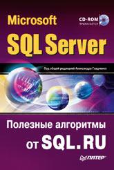 Книга Microsoft SQL Server. Полезные алгоритмы от SQL. RU. Наумова, Гладченко (+CD)