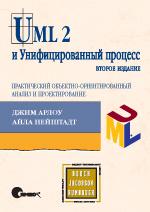 Книга UML 2 и Унифицированный процесс: практический объектно-ориентированный анализ и проектирование. 2-е изд. Арлоу