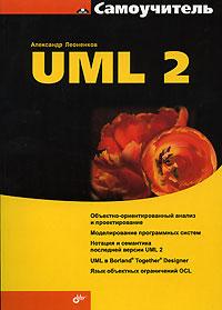 Книга UML 2. Самоучитель. Леоненков