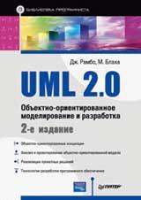 Книга UML 2.0. Объектно-ориентированное моделирование и разработка. 2-е изд. Рамбо