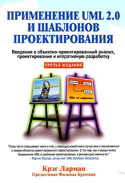 Книга Применение UML 2.0 и шаблонов проектирования. 3-е изд. Крэг Ларман