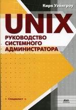 Книга UNIX: руководство системного администратора. Уэйнгроу