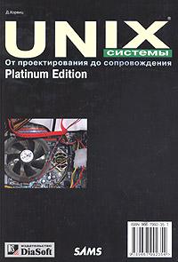 Книга Unix-системы. От проектирования до сопровождения. Хорвиц Джефф