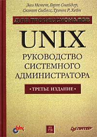 Книга Unix. Руководство системного администратора. Для профессионалов. Немет