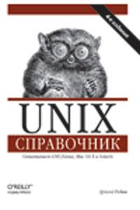 Книга Unix. Справочник. Изд.4. Роббинс