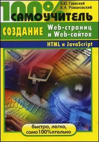 Книга 100% Самоучитель по созданию Web-страниц и Web-сайтов. HTML и JavaScript. Учебное пособие. Гаевский