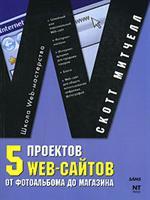 Книга 5 проектов Web-сайтов от фотоальбома до магазина. Митчелл