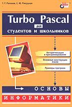 Книга Turbo Pascal для студентов и школьников. Рапаков