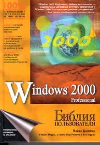 Книга Библия  пользователя Windows 2000 Professional. Дезмонд. Вильямс
