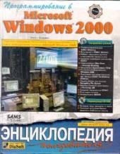 Купить Книга Программирование в Windows 2000. Энциклопедия пользователя. Диасофт