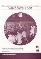 Книга Проектирование виртуальных частных сетей в среде Windows 2000