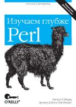 Книга Perl: изучаем глубже. 2-е изд. Шварц