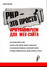 Книга PHP - это просто. Программируем для Web-сайта. Шкрыль