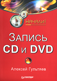 Книга Запись CD и DVD. Начали! Гультяев