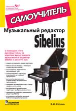 Купить Книга Музыкальный редактор Sibelius. Самоучитель. Козлин